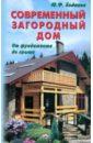 Боданов Юрий Федорович Современный загородный дом. От фундамента до крыши