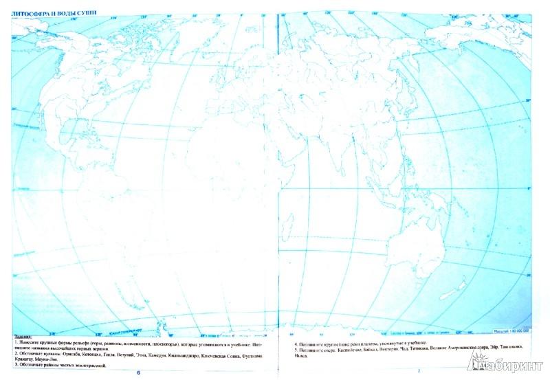 Иллюстрация 1 из 6 для География. Начальный курс. 6 класс. Контурные карты. ФГОС | Лабиринт - книги. Источник: Лабиринт
