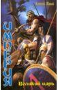 Империя: Великий царь, Живой Алексей