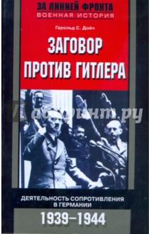 Заговор против Гитлера. Деятельность Сопротивления в Германии. 1939-1944