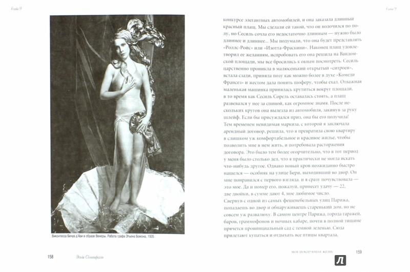 Иллюстрация 1 из 12 для Моя шокирующая жизнь - Эльза Скиапарелли   Лабиринт - книги. Источник: Лабиринт