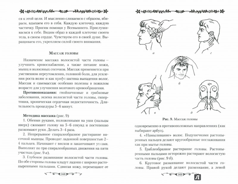 Иллюстрация 1 из 6 для Тайны здоровья и молодости - Алла Тартак   Лабиринт - книги. Источник: Лабиринт