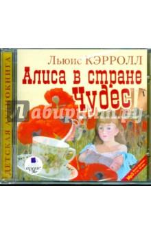 Купить Алиса в стране Чудес (CDmp3), Ардис, Зарубежная литература для детей