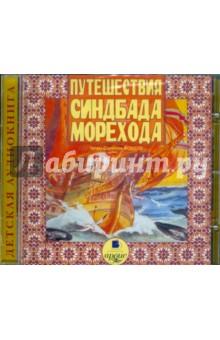 Купить Путешествия Синдбада - морехода (CDmp3), Ардис, Зарубежная литература для детей