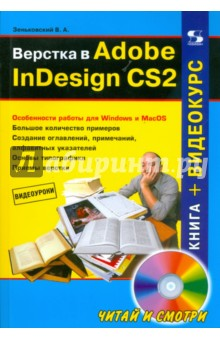Верстка в Adobe InDesign CS2 (+CD) хартман а adobe illustrator cs2 рук во дизайнера