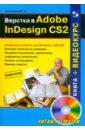 Зеньковский Валентин Андреевич Верстка в Adobe InDesign CS2 (+CD)