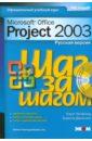 Обложка Microsoft Office Project 2003. Русская версия (+CD)