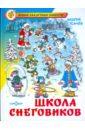 Усачев Андрей Алексеевич Школа снеговиков