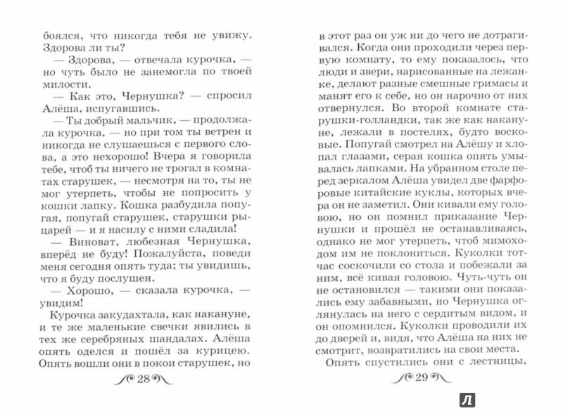 Иллюстрация 1 из 5 для Чёрная курица, или Подземные жители - Антоний Погорельский | Лабиринт - книги. Источник: Лабиринт
