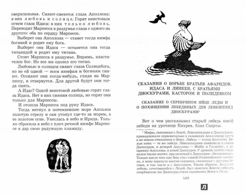 Иллюстрация 1 из 9 для Сказания о титанах - Яков Голосовкер | Лабиринт - книги. Источник: Лабиринт