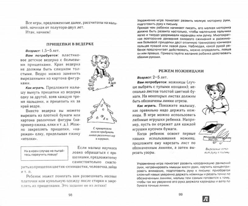 Иллюстрация 1 из 44 для Методика раннего развития Марии Монтессори. От 6 месяцев до 6 лет - Виктория Дмитриева | Лабиринт - книги. Источник: Лабиринт