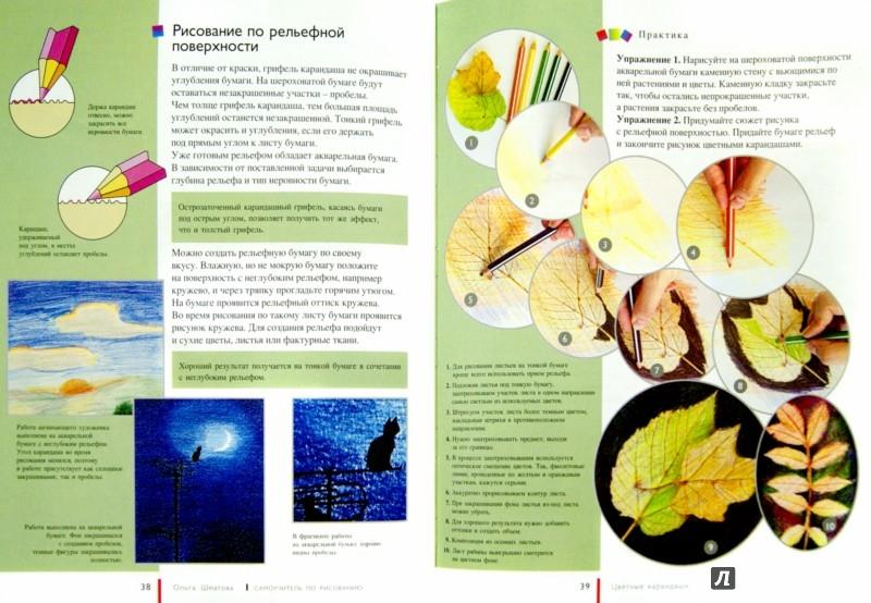 Иллюстрация 1 из 50 для Самоучитель по рисованию фломастерами и цветными карандашами для детей и взрослых - Ольга Шматова | Лабиринт - книги. Источник: Лабиринт