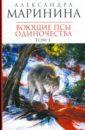 Воющие псы одиночества. В 2-х томах. Том 1 (мяг), Маринина Александра