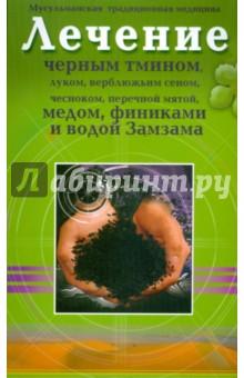 Лечение черным тмином, луком, верблюжьим сеном, чесноком, перечной мятой, медом, финиками