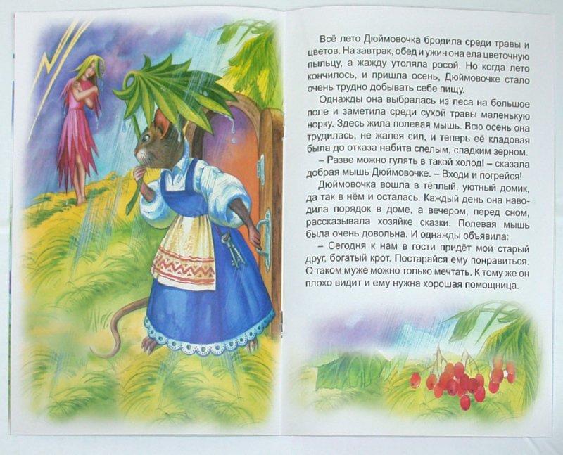 Иллюстрация 1 из 10 для Дюймовочка | Лабиринт - книги. Источник: Лабиринт