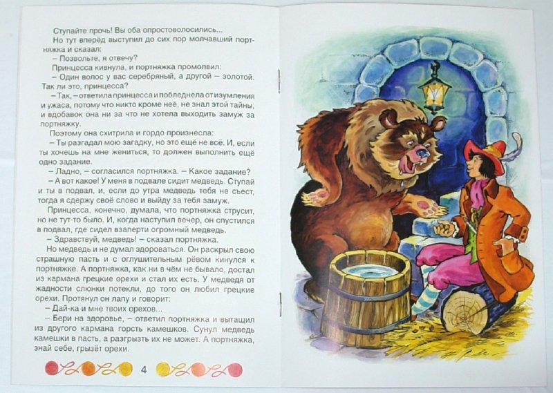 Иллюстрация 1 из 13 для Умный портняжка - Гримм Якоб и Вильгельм | Лабиринт - книги. Источник: Лабиринт