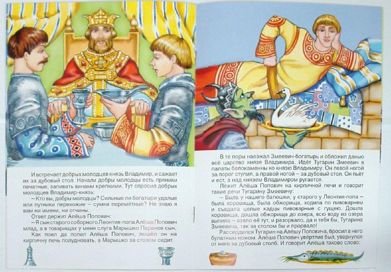 Иллюстрация 1 из 11 для Алеша Попович   Лабиринт - книги. Источник: Лабиринт