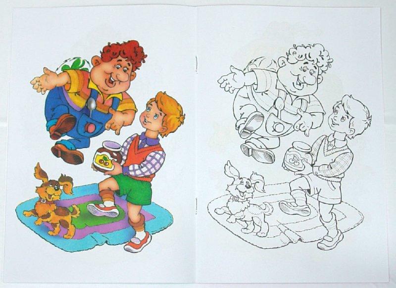 Иллюстрация 1 из 6 для Друзья из сказки | Лабиринт - книги. Источник: Лабиринт