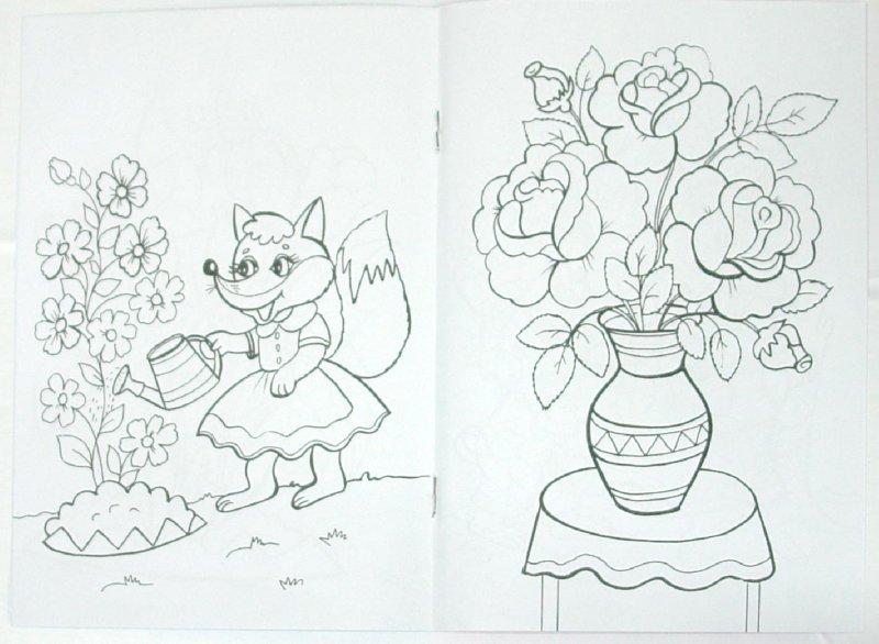 Иллюстрация 1 из 11 для Цветы для мамы | Лабиринт - книги. Источник: Лабиринт