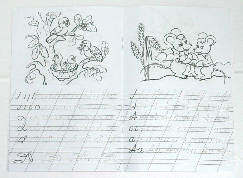 Иллюстрация 1 из 7 для Прописи: Учусь писать   Лабиринт - книги. Источник: Лабиринт