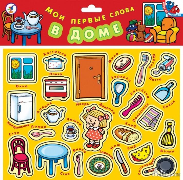 Иллюстрация 1 из 8 для Мои первые слова: В доме   Лабиринт - игрушки. Источник: Лабиринт