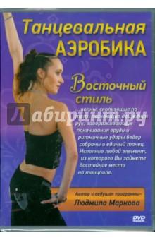 Танцевальная аэробика Восточный стиль (DVD)
