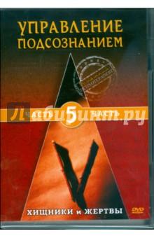 Управление подсознанием. Хищники и жертвы. Часть 5 (DVD) от Лабиринт