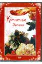 Комнатные растения (DVD).
