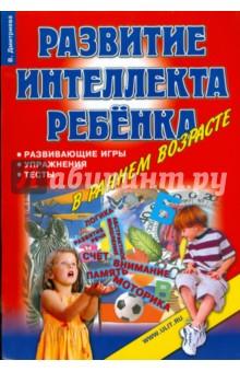Развитие интеллекта ребенка в раннем возрасте. Развивающие игры, упражнения, тесты