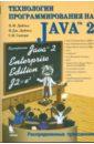 Скачать Дейтел Технологии программирования на Бином Предлагаемая книга является переводом бесплатно