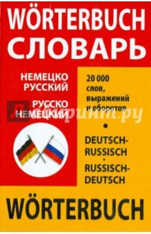 Немецко-русский и русско-немецкий словарь школьника: 20 000 слов от Лабиринт