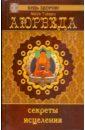 Тивари Майя Аюрведа: секреты исцеления