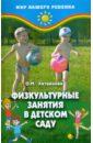 Скачать Литвинова Физкультурные занятия в Феникс На сегодняшний день вопросы бесплатно
