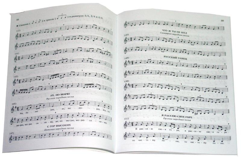 Иллюстрация 1 из 4 для Пособие по сольфеджированию и музыкальному диктанту: одноголосие: 4 - 5 классы - Юлия Фролова   Лабиринт - книги. Источник: Лабиринт