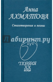 Стихотворения и поэмы анна ахматова стихотворения
