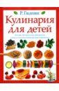 Гилпин Ребекка Кулинария для детей (тв)
