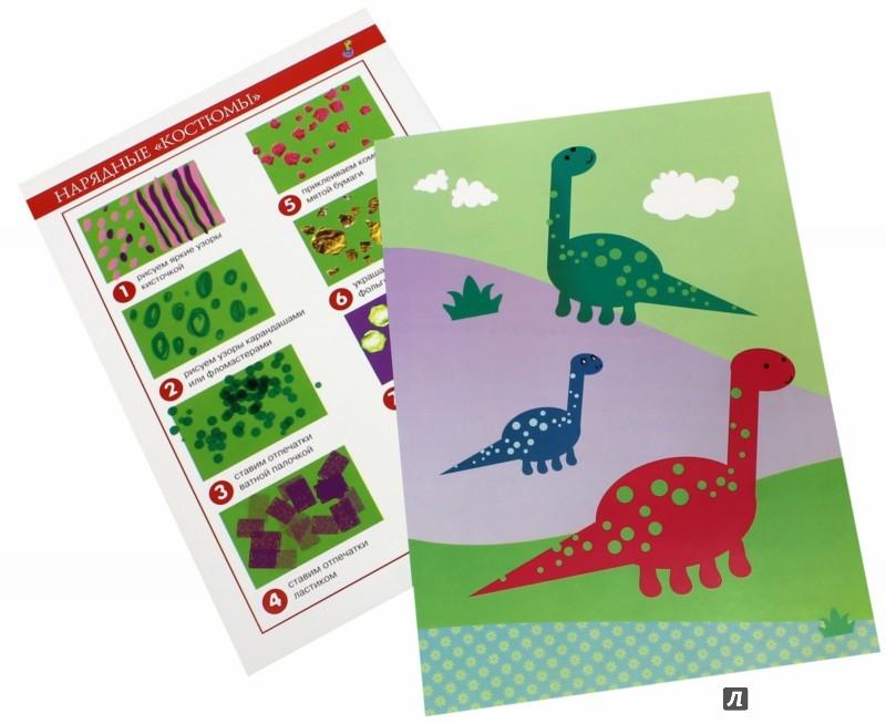 Иллюстрация 1 из 7 для Динозаврики. Аппликация - Ирина Лыкова | Лабиринт - книги. Источник: Лабиринт