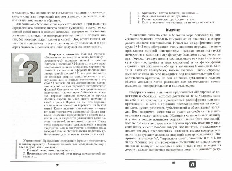 Иллюстрация 1 из 13 для Логистический Архетип. Символ и содержание - Авессалом Подводный | Лабиринт - книги. Источник: Лабиринт