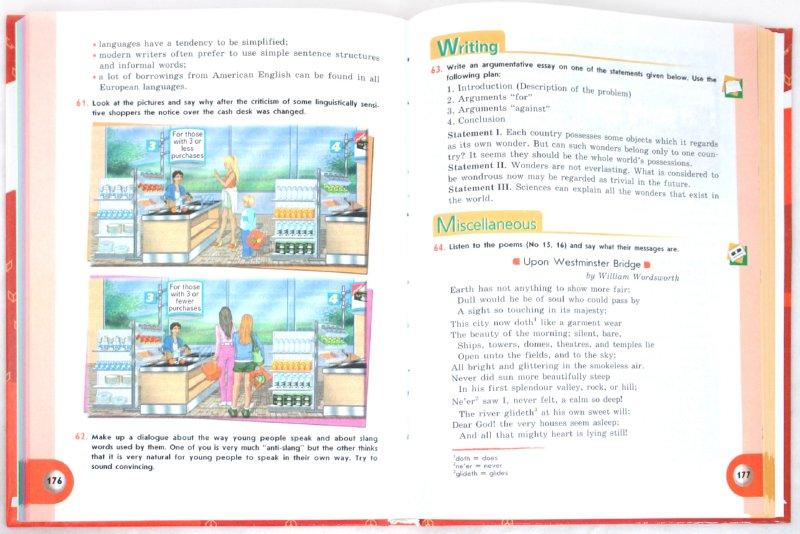Иллюстрация 1 из 6 для Английский язык. 11 класс: Учебник - Афанасьева, Михеева | Лабиринт - книги. Источник: Лабиринт