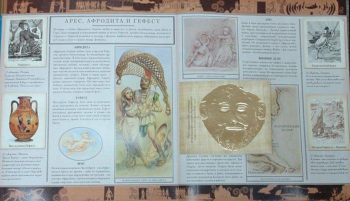 Иллюстрация 1 из 35 для Мифология | Лабиринт - книги. Источник: Лабиринт