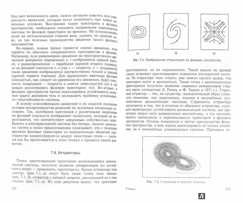 Иллюстрация 1 из 3 для Концепции современного естествознания - Владимир Горбачев | Лабиринт - книги. Источник: Лабиринт