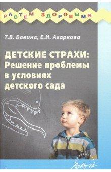 Детские страхи: решение проблемы в условиях детского сада: Практическое пособие