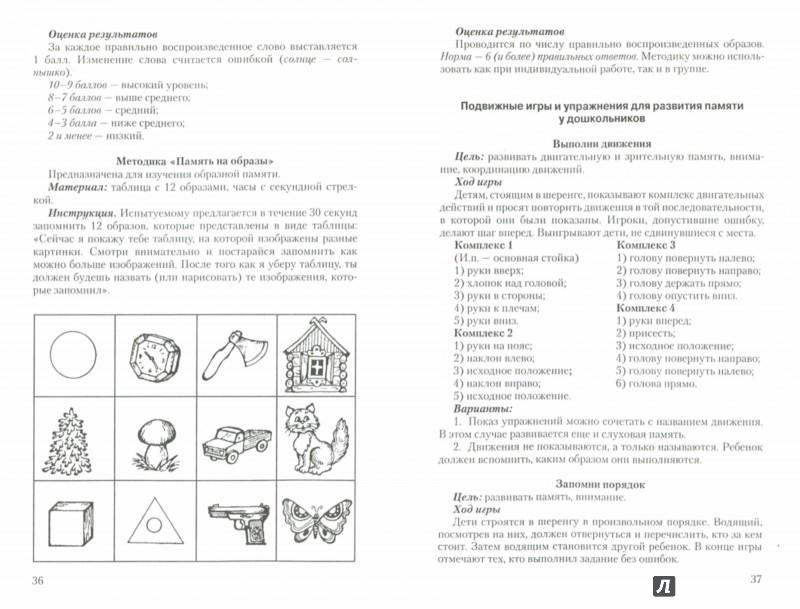 Иллюстрация 1 из 13 для Игровые занятия по развитию памяти, внимания, мышления и воображения у дошкольников - Стародубцева, Завьялова | Лабиринт - книги. Источник: Лабиринт