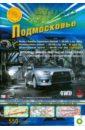 Атлас Подмосковье 2008