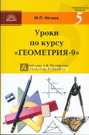 геометрия курсу нечаев по решебник 7