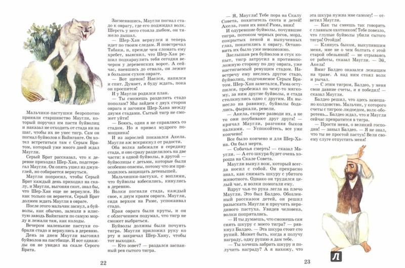 Иллюстрация 1 из 9 для Маугли - Редьярд Киплинг | Лабиринт - книги. Источник: Лабиринт