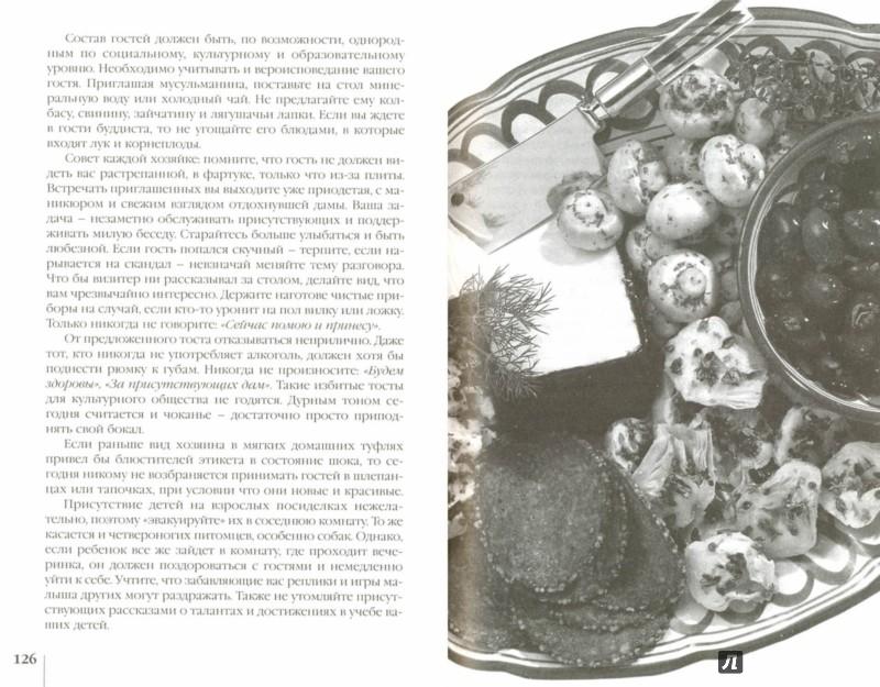 Иллюстрация 1 из 8 для Все об этикете и сервировке стола - Ольга Жеребцова | Лабиринт - книги. Источник: Лабиринт