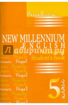 Решебник. Английский язык: Английский язык нового тысячелетия. 5 класс