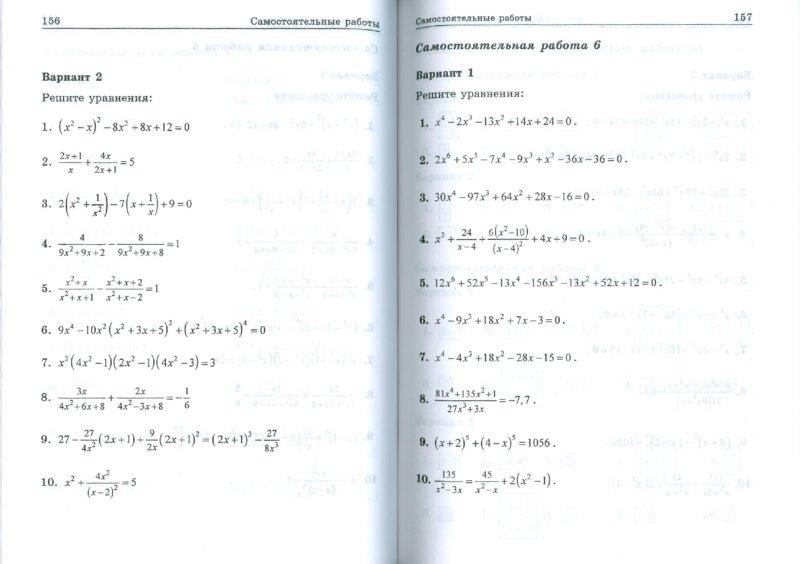 Иллюстрация 1 из 10 для Уравнения - Александр Шахмейстер | Лабиринт - книги. Источник: Лабиринт