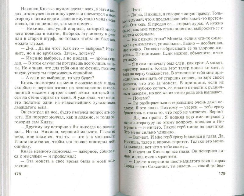 Иллюстрация 1 из 7 для Талер чернокнижника (мяг) - Виталий Гладкий | Лабиринт - книги. Источник: Лабиринт